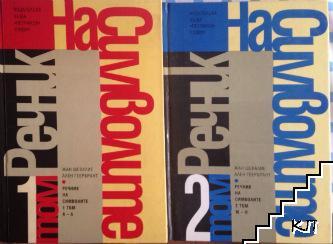 Речник на символите. Том 1-2