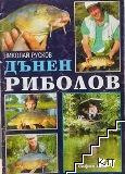 Дънен риболов