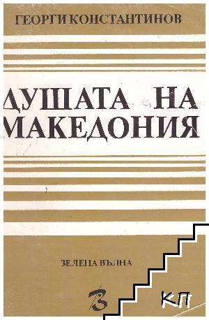 Душата на Македония