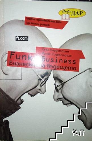 Funky Business: Бизнесът на бъдещето