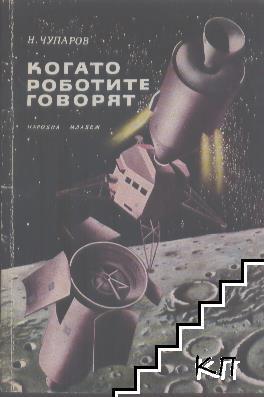 Когато роботите говорят