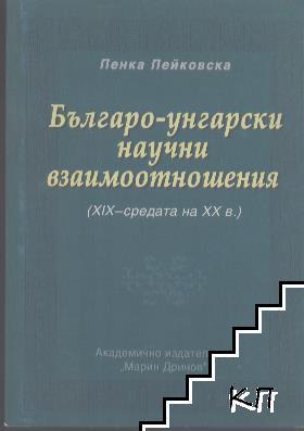 Българо-унгарски научни взаимоотношения XIX-средата на XX в.