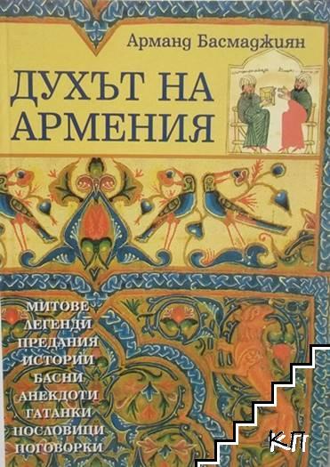 Духът на Армения