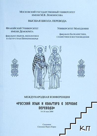 Русский язык и культура в зеркале перевода