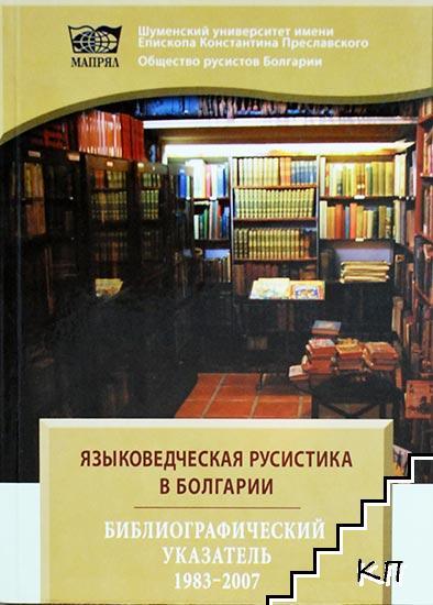 Языковедческая русистика в Болгарии