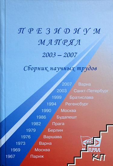 Президиум МАПРЯЛ 2003-2007