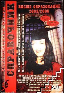 Висше образование 2005/2006
