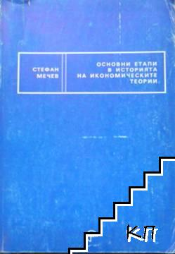 Основни етапи в историята на икономическите теории