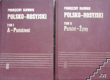 Polsko-Rosyjski. Том 1-2