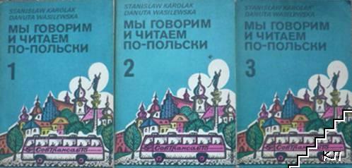 Мы говорим и читаем по-польски. Часть 1-3