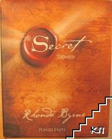 Тайната / The Secret