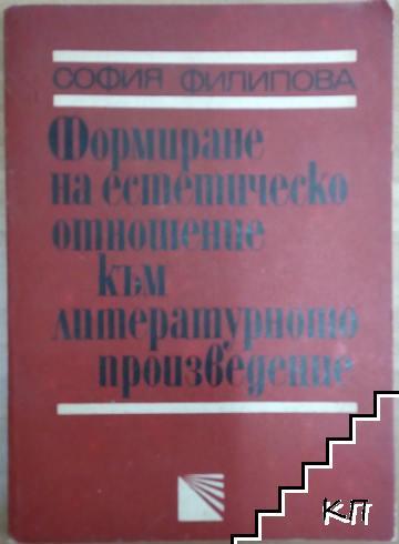 Формиране на естетическо отношение към литературното произведение