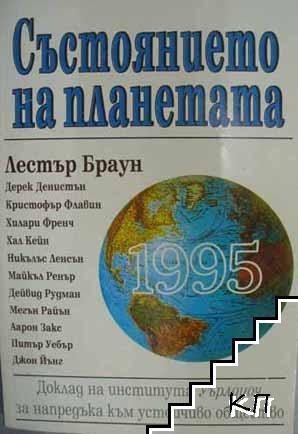 Състоянието на планетата 1995