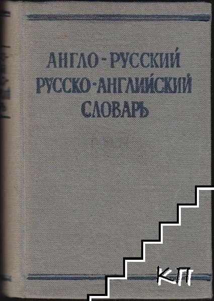 Краткий англо-русский и русско-английский словарь