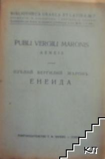 Енеида / Aeneis