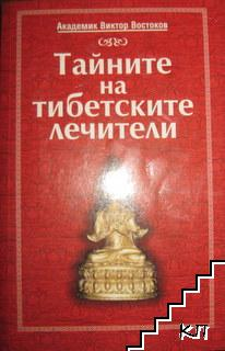 Tайните на тибетските лечители