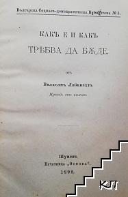 Какъ е и какъ трябва да бъде / Магьосникътъ хафузъ - Али Х. Хасановъ / Първобитните люди въ България / Последния день на осъдения на смърть