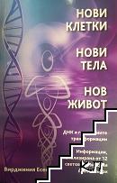 Нови клетки, нови тела, нов живот