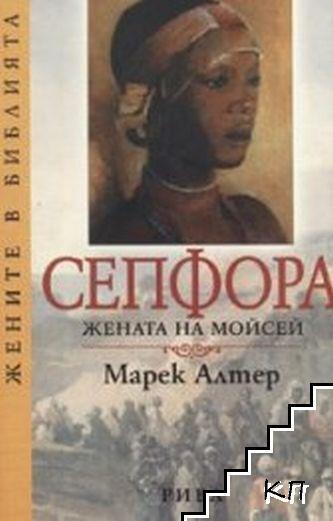 Сепфора. Жената на Мойсей