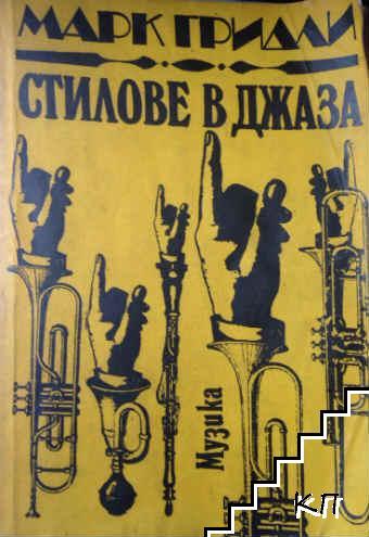 Стилове в джаза
