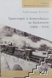 Транспорт и комуникации на Балканите (1800-1914)