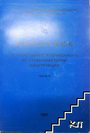 Наръчник за проектиране и изчисляване на стоманобетонни конструкции. Част 2