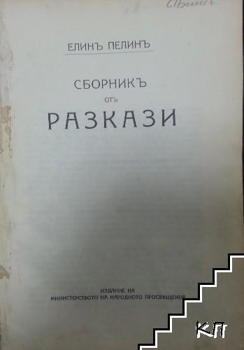 Сборникъ отъ разкази