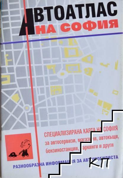 Автоатлас на София