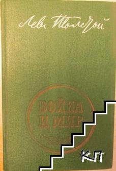 Война и мир. В двух книгах. Книга 1-2