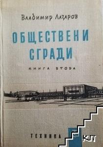 Обществени сгради. Книга 2: Проектиране и обзавеждане на обществените сгради из областта на здравеопазването и хигиената, спорта, транспорта, търговията и администрацията