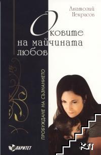 Оковите на майчината любов: Пробуждане на съзнанието
