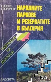 Народните паркове и резерватите в България