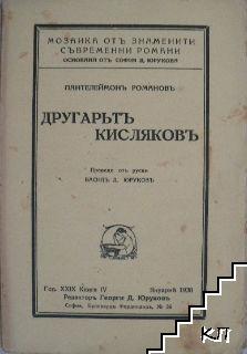 Другарьтъ Кисляковъ. Часть 1
