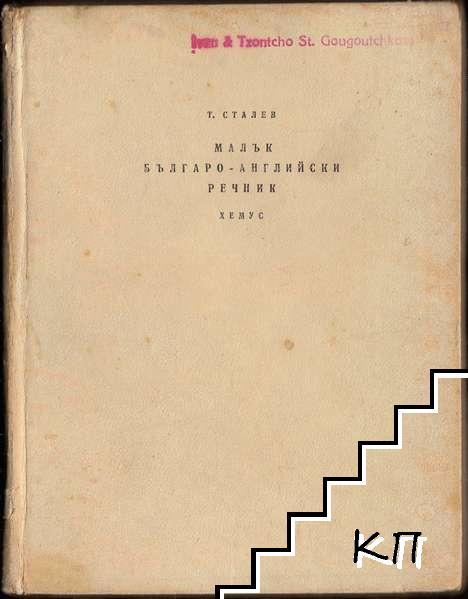 Малък българско-английски речник / Pocket Bulgarian-English Dictionary