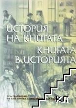 История на книгата. Книгата в историята