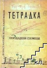 Тетрадка. Неиздадени спомени