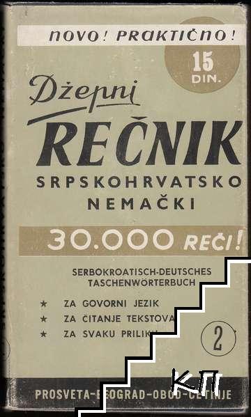 Džepni srpskohrvatsko-nemački rečnik / Taschenwörterbuch Serbokroatisch-Deutsch