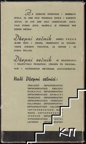 Džepni srpskohrvatsko-nemački rečnik / Taschenwörterbuch Serbokroatisch-Deutsch (Допълнителна снимка 1)