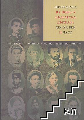 Литература на новата българска държава XIX-XX век. Част 2
