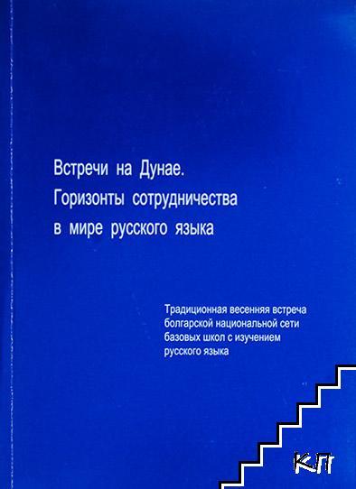 Встречи на Дунае. Горизонты сотрудничества в мире русского языка