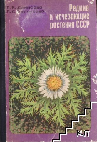 Редкие и исчезающие растения СССР