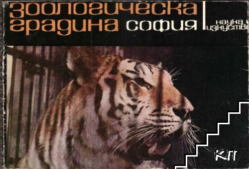 Зоологическа градина - София