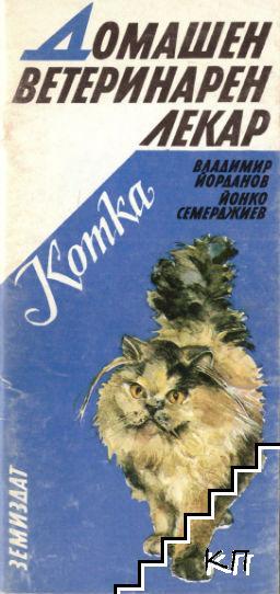 Домашен ветеринарен лекар: Котка