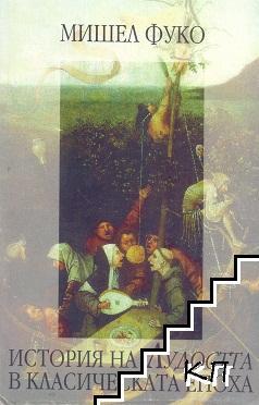 История на лудостта в класическата епоха