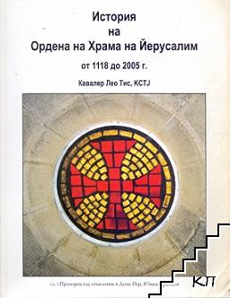 История на Ордена на храма на Йерусалим 1118 до 2005 г.