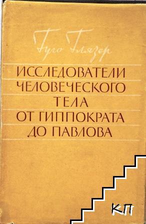 Исследователи человеческого тела от Гиппократа до Павлова