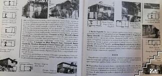 Дървената народна къща