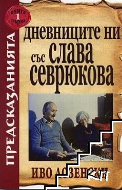 Дневниците ни със Слава Севрюкова. Книга 1: Предсказанията