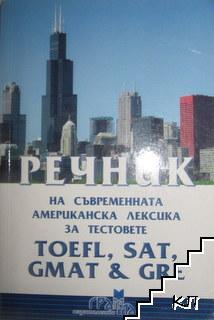 Речник на съвременната американска лексика за тестовете TOEFEL, SAT, GMAT & GRE