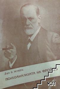 Въведение въ психоанализата на Фройдъ